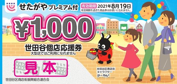 世田谷個店応援券(プレミアム30%付)見本(1,000円)