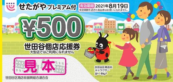 世田谷個店応援券(プレミアム30%付)見本(500円)