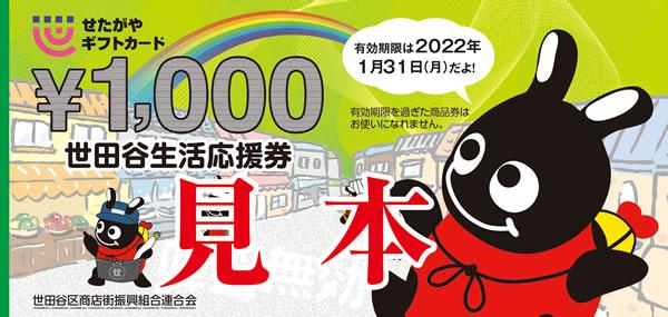 世田谷生活応援券(プレミアム25%付)見本(1,000円)