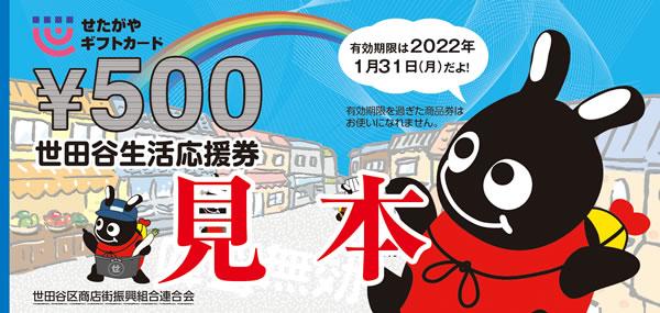世田谷生活応援券(プレミアム25%付)見本(500円)
